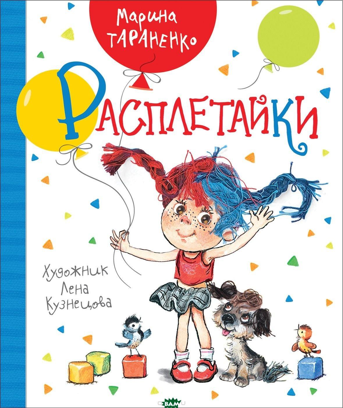 Купить Расплетайки, РОСМЭН, Тараненко М., 978-5-353-08936-0