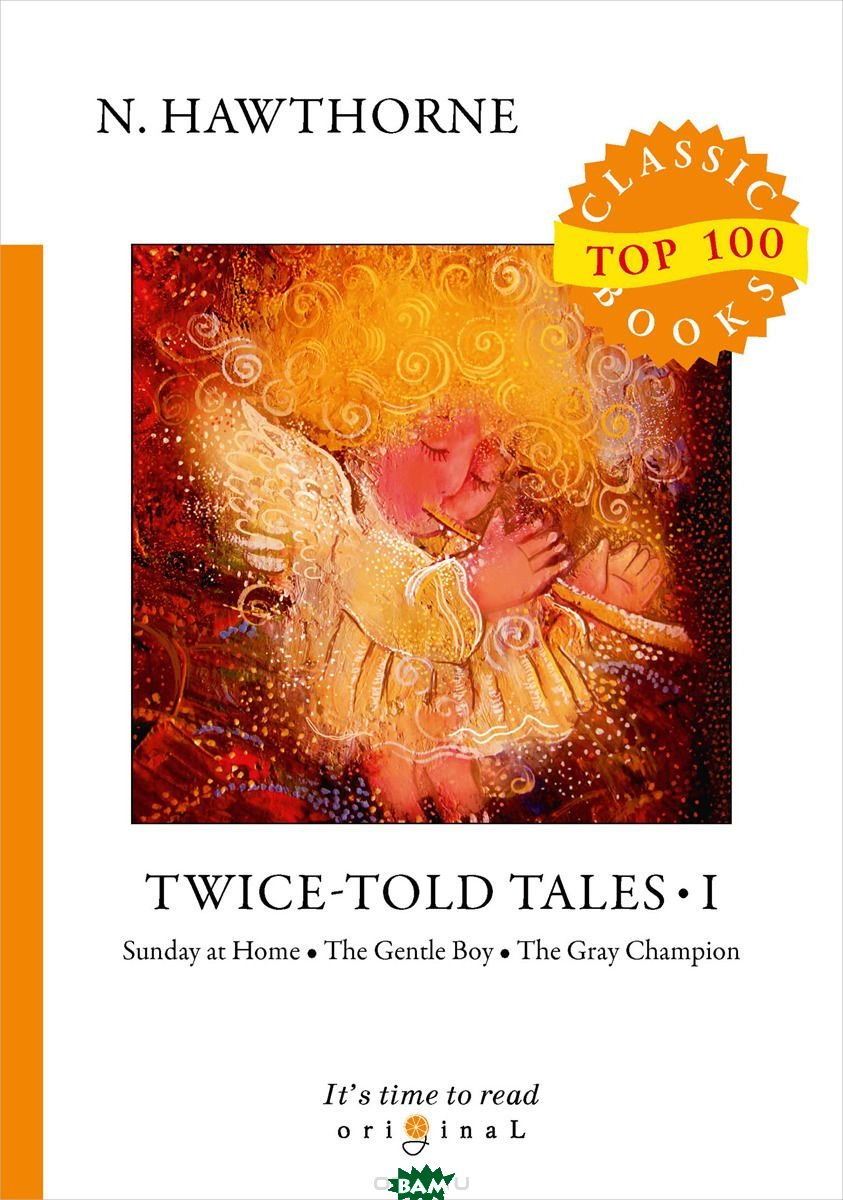 Купить Twice-Told Tales. Part 1: Sunday at Home. The Gentle Boy. The Gray Champion, T8RUGRAM, Hawthorne Nathaniel, 978-5-521-07694-9