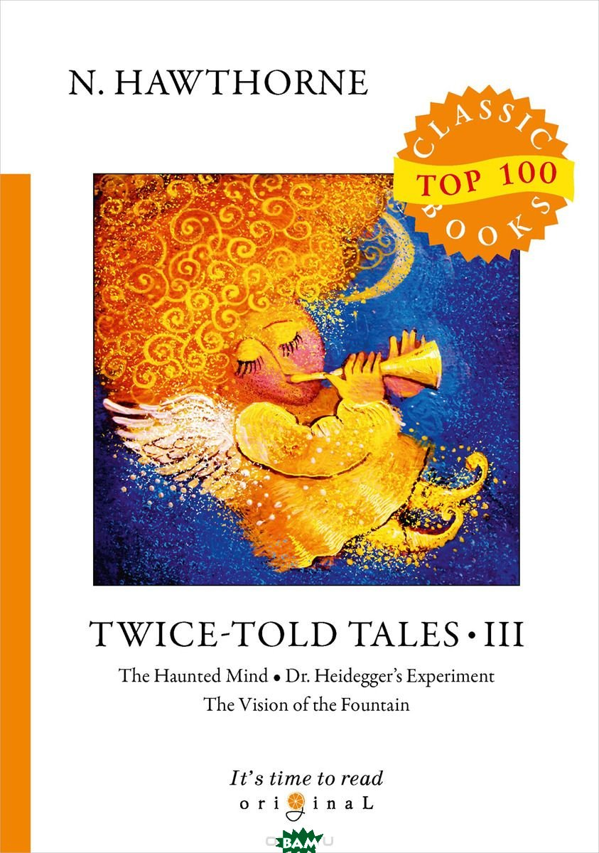 Купить Twice-Told Tales. Part 3: The Haunted Mind. Dr. Heidegger`s Experiment. The Vision of the Fountain, T8RUGRAM, Hawthorne Nathaniel, 978-5-521-07696-3