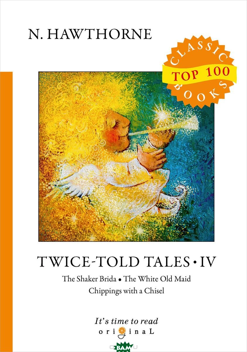 Купить Twice-Told Tales. Part 4: The Shaker Brida. The White Old Maid. Chippings with a Chisel, T8RUGRAM, Hawthorne Nathaniel, 978-5-521-07697-0