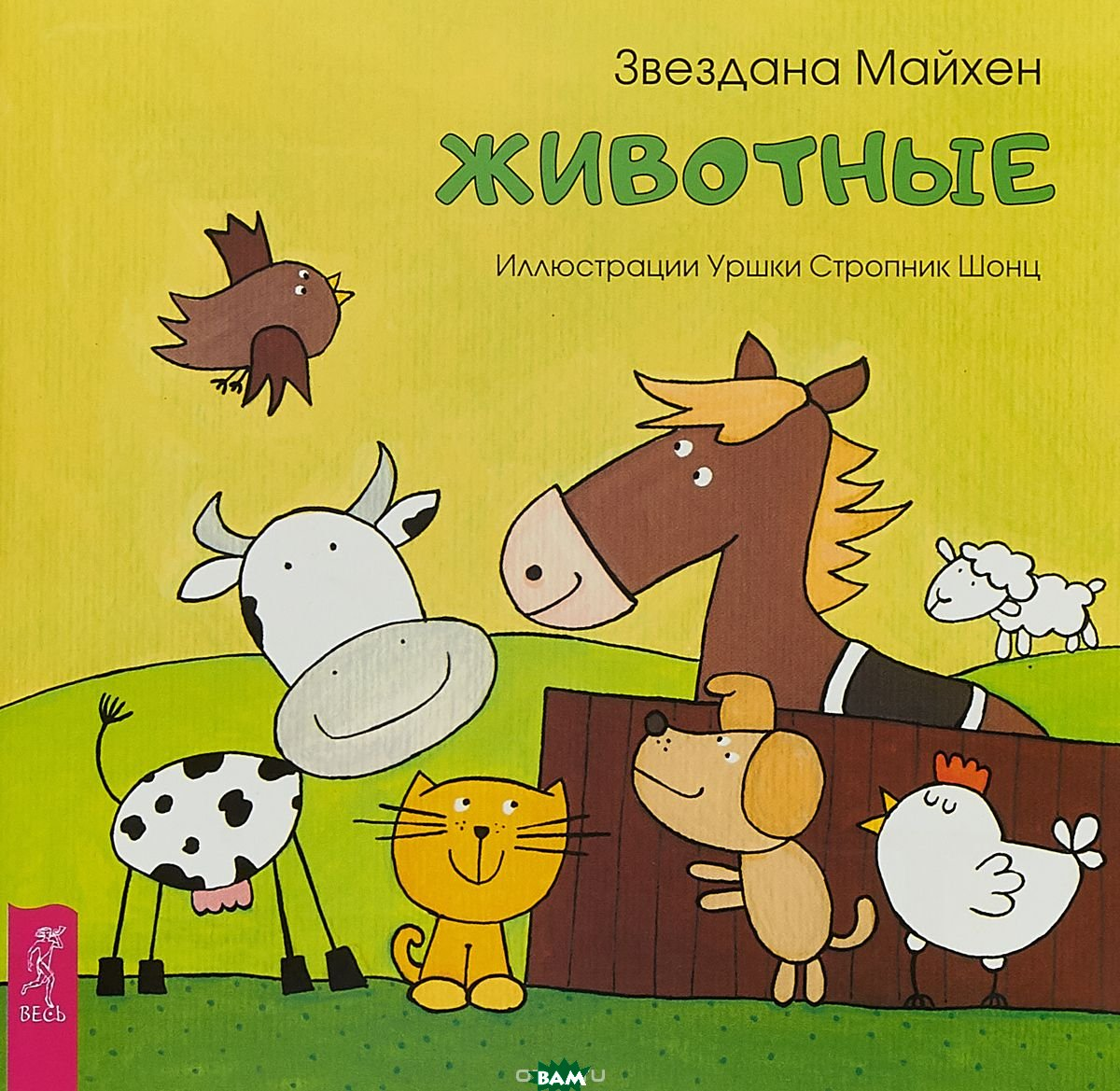 Купить Животные, ВЕСЬ, Майхен Звездана, 978-5-9573-3357-9