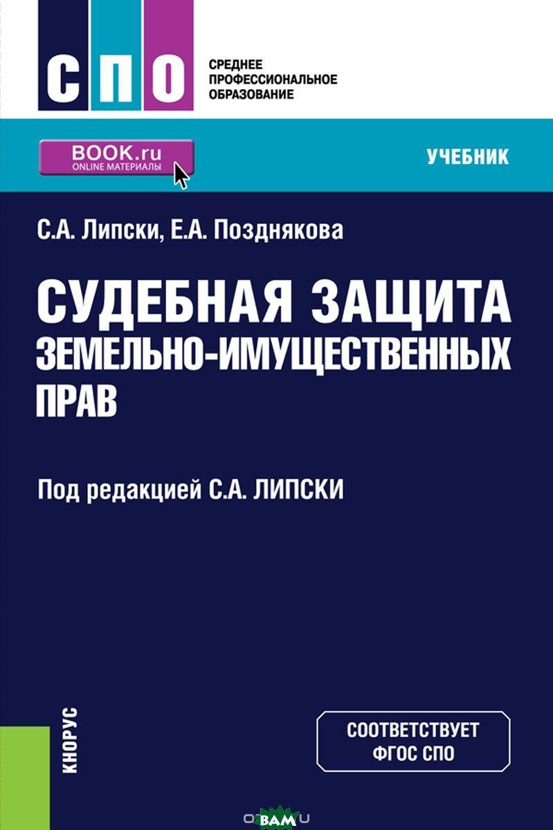 Купить Судебная защита земельно-имущественных прав (для СПО), КноРус, Липски С.А., 978-5-406-06530-3