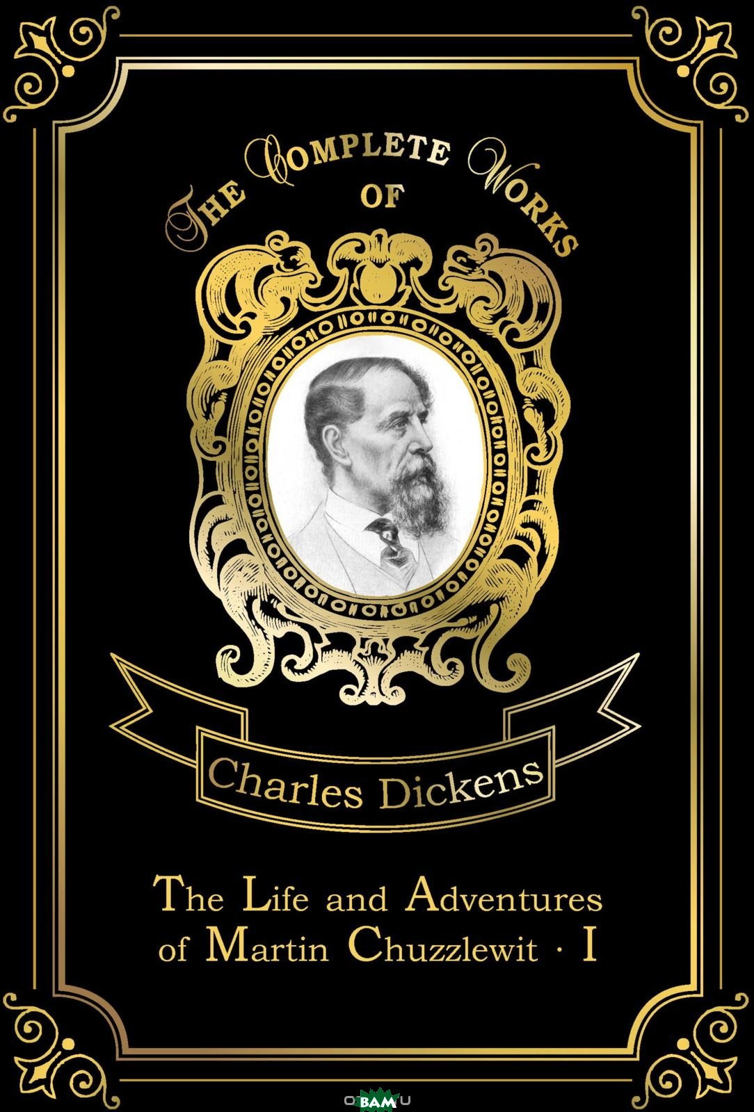 Купить The Life and Adventures of Martin Chuzzlewit. Part 1. Volume 1, T8RUGRAM, Dickens Charles, 978-5-521-07916-2