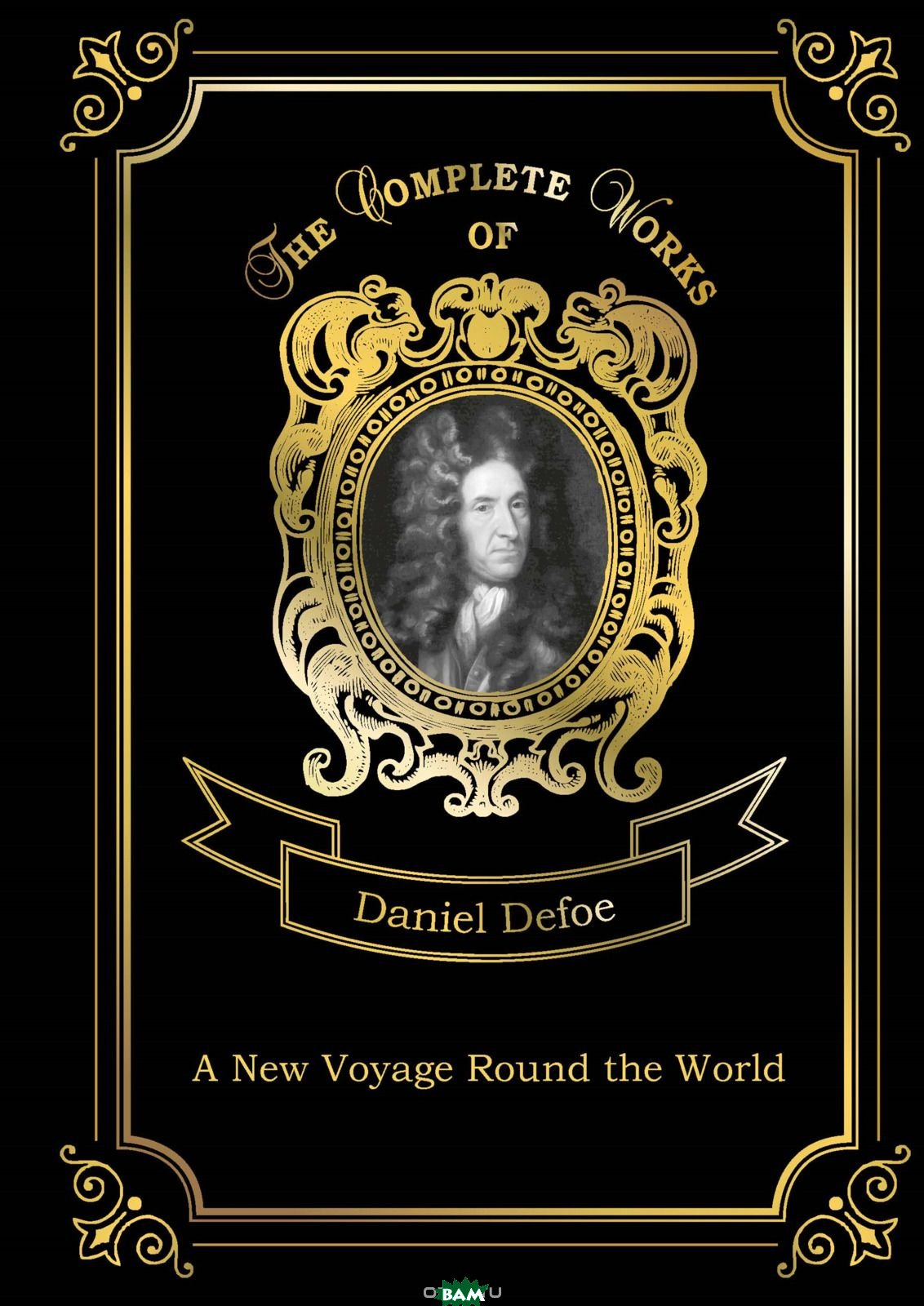 Купить A New Voyage Round the World. Volume 13, T8RUGRAM, Defoe Daniel, 978-5-521-08186-8