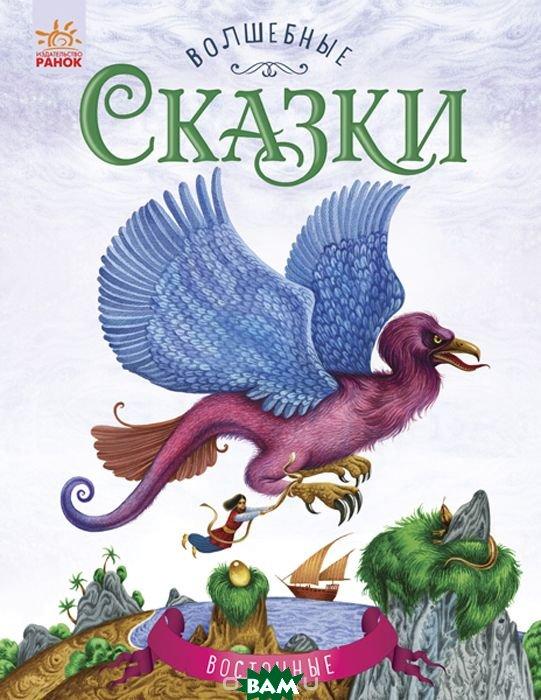 Купить Волшебные сказки. Восточные, Ранок ООО, 978-617-09-3156-6
