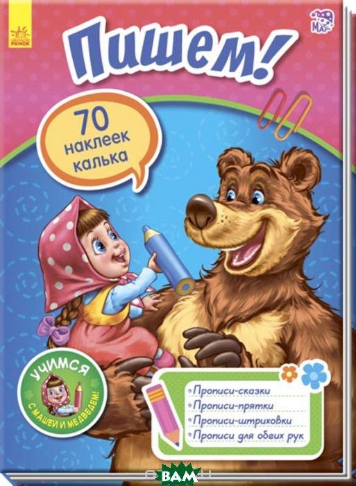 Купить Пишем! (изд. 2018 г. ), Ранок ООО, 978-617-09-3437-6