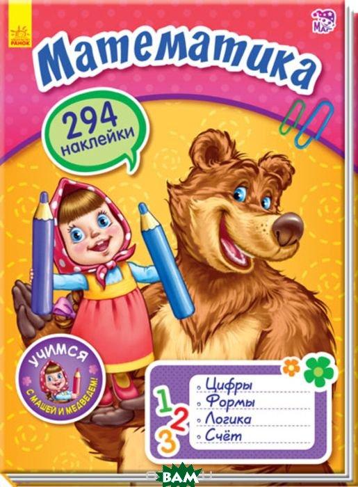 Математика с Машей и медведем
