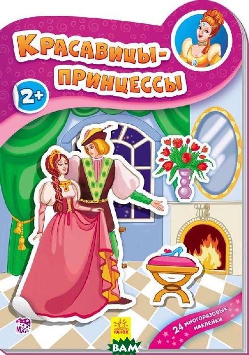 Красавицы-принцессы