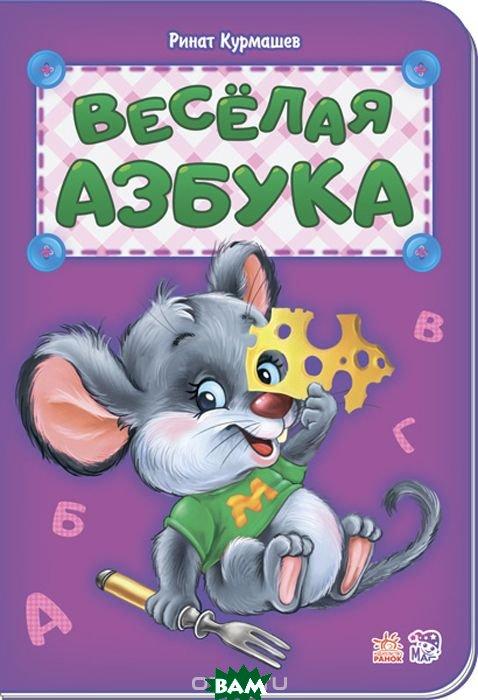 Купить Веселая азбука, Ранок ООО, Курмашев Р.Ф., 978-966-74-8101-8