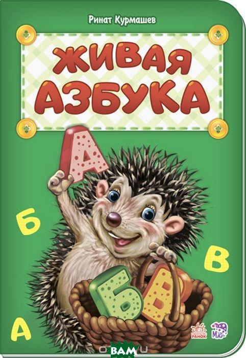 Купить Азбука Живая азбука, Ранок ООО, Солнышко И., 978-966-74-8107-0