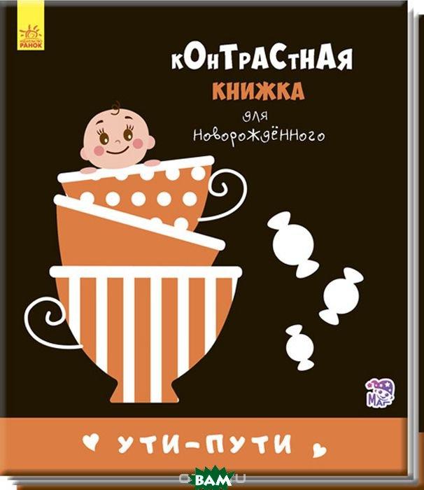 Купить Ути-пути, Ранок ООО, 978-966-74-8529-0
