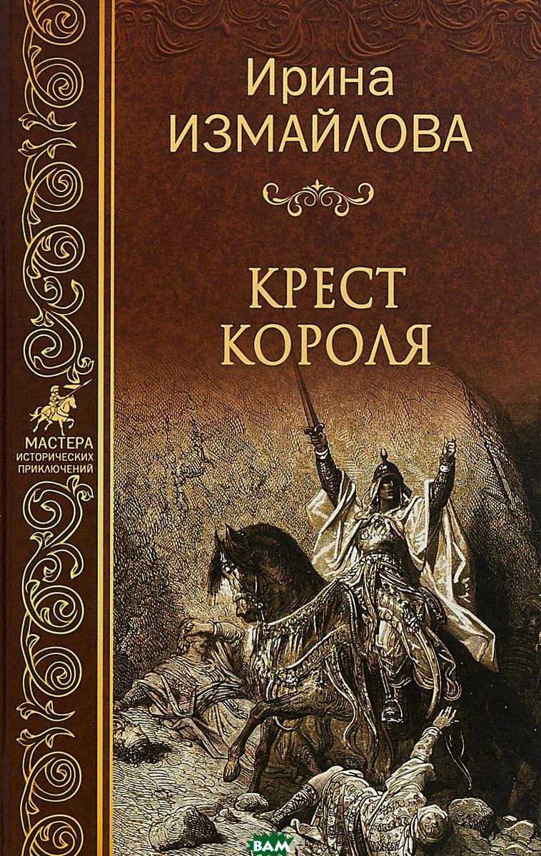 Купить Крест короля, ВЕЧЕ, Измайлова И.А., 978-5-4484-0434-4