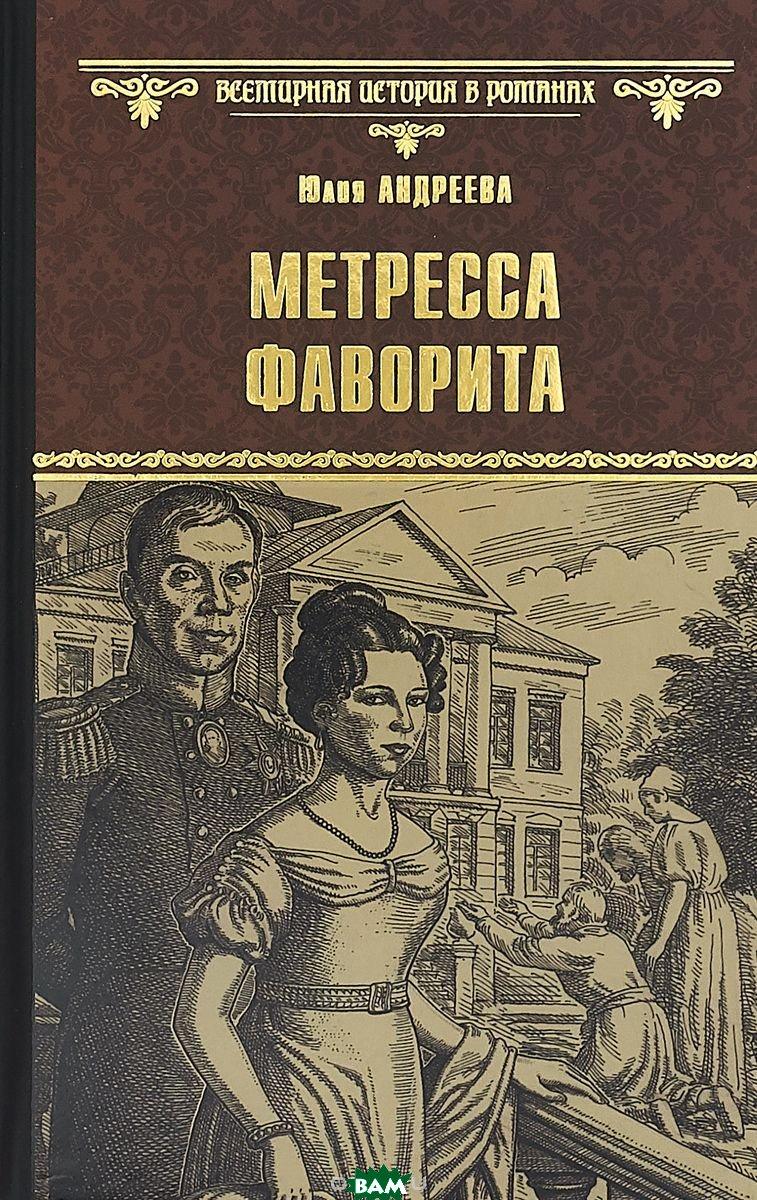 Купить Метресса фаворита, ВЕЧЕ, Андреева Ю.И., 978-5-4444-5007-9