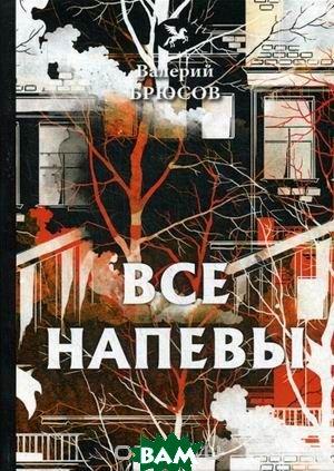 Купить Все напевы, T8RUGRAM, Брюсов Валерий Яковлевич, 978-5-521-07316-0