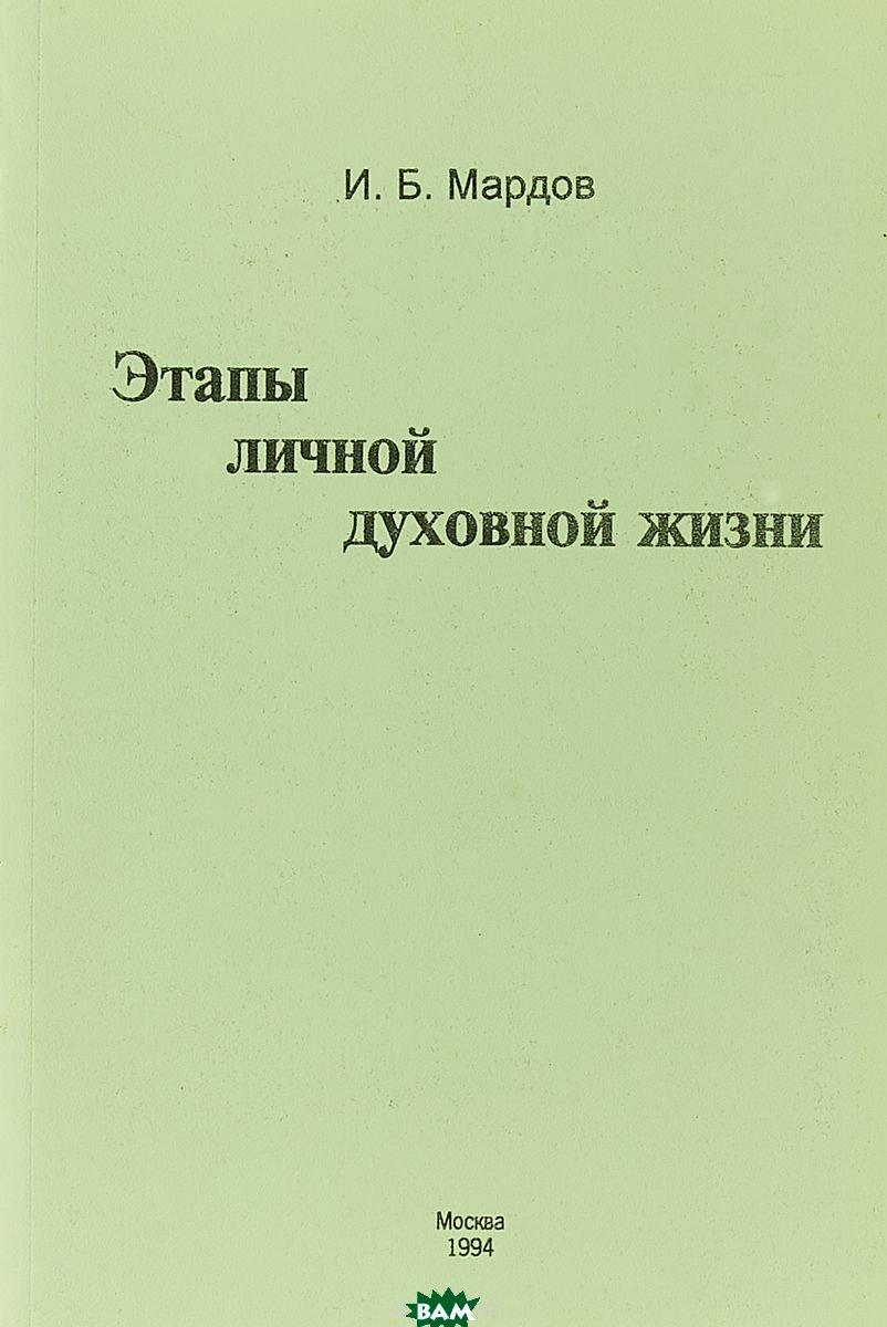 Купить Этапы личной духовной жизни, Радикс, И. Б. Мардов, 5-86463-030-6