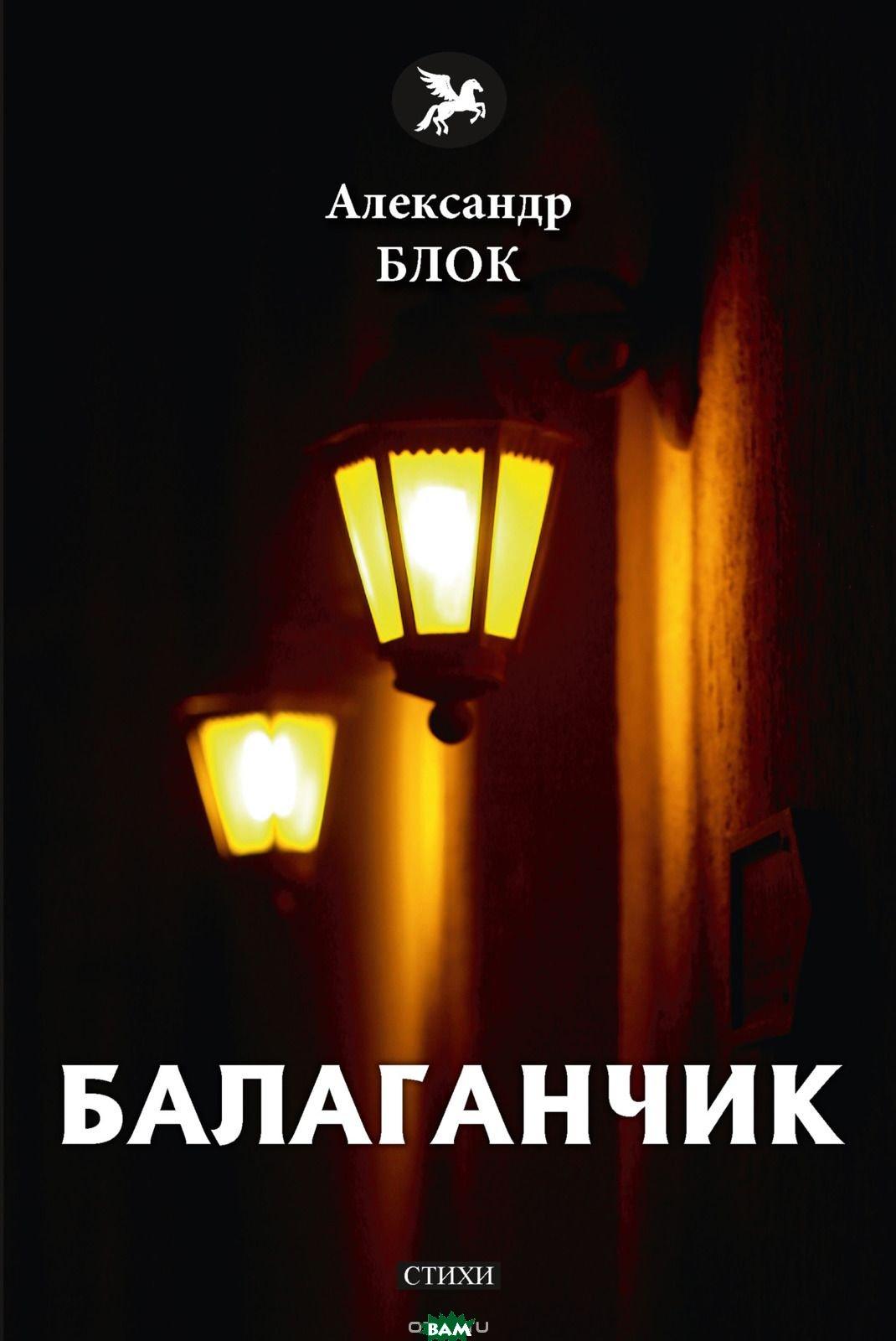 Купить Балаганчик. Том 4, T8RUGRAM, Блок Александр Александрович, 978-5-521-06992-7
