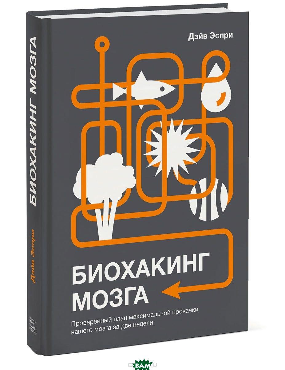 Купить Биохакинг мозга. Проверенный план максимальной прокачки вашего мозга за две недели, Манн, Иванов и Фербер, Эспри Дэйв, 978-5-00117-631-2