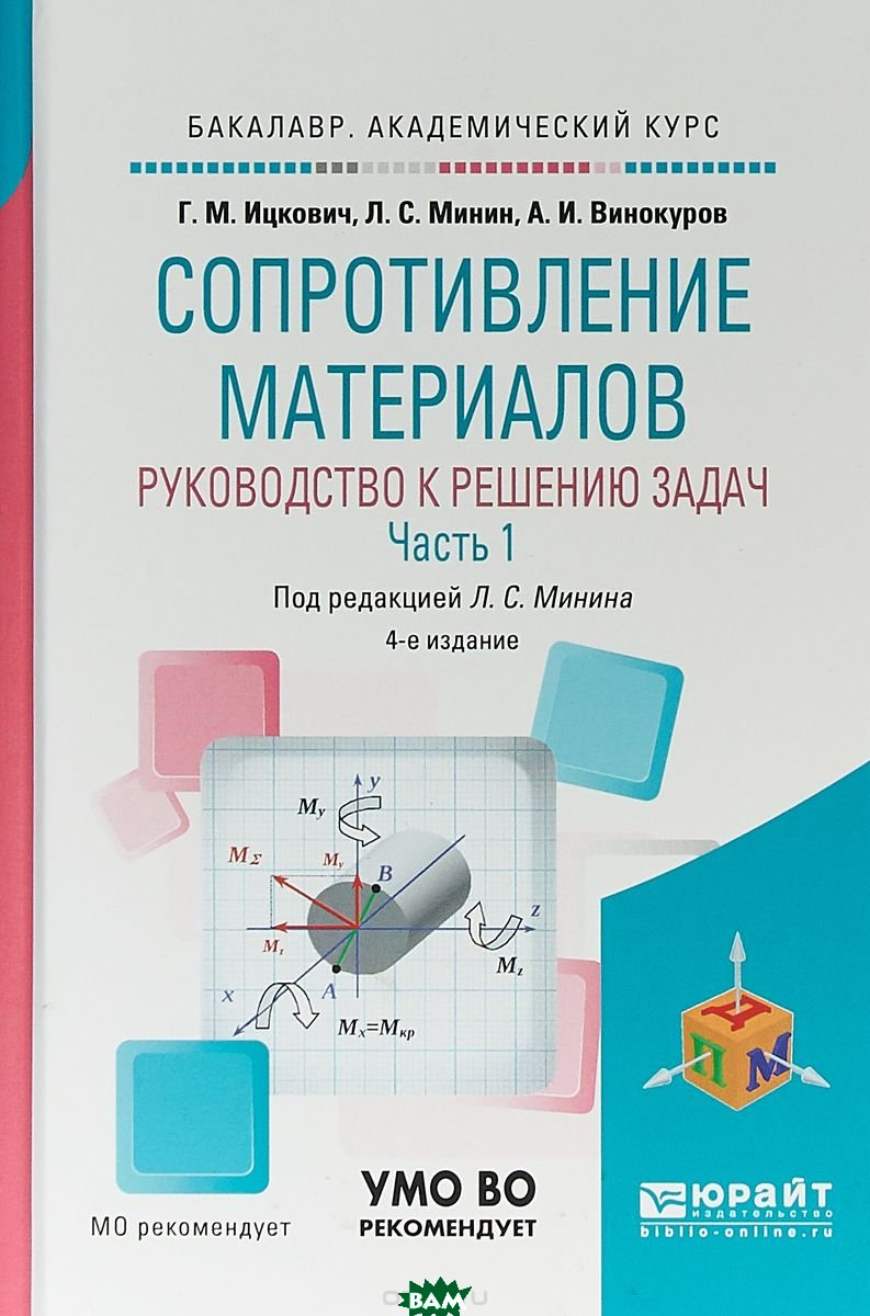 Сопротивление материалов. Руководство к решению задач в 2-х частях. Часть 1. Учебное пособие для академического бакалавриата