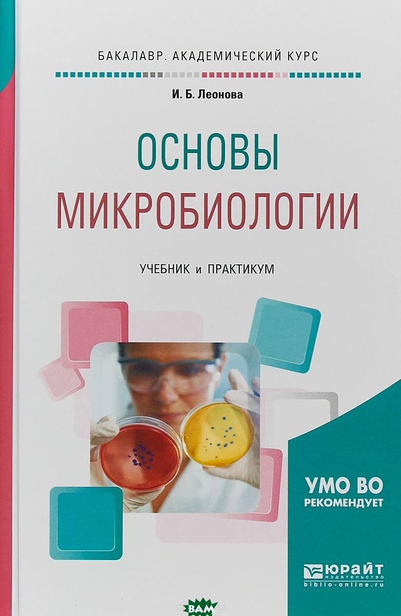 Купить Основы микробиологии. Учебник и практикум для академического бакалавриата, ЮРАЙТ, Леонова И.Б., 978-5-534-04265-8