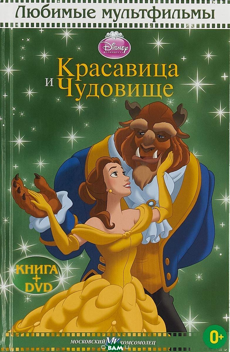 Купить Красавица и Чудовище. Любимые мультфильмы с DVD, 978-5-9539-8459-1