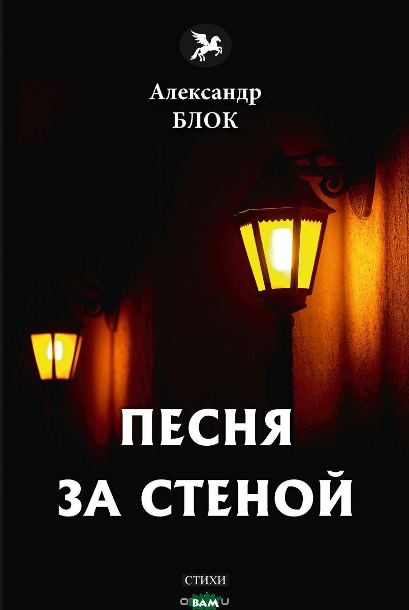 Купить Песня за стеной, T8RUGRAM, Блок Александр Александрович, 978-5-521-06989-7