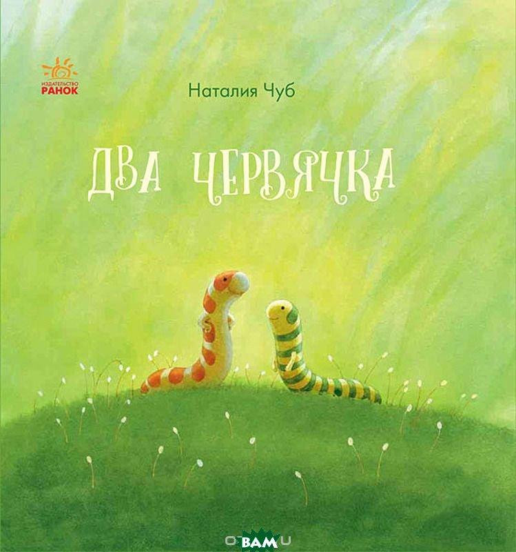 Два червячка, Ранок, Чуб Наталия Валентиновна, 978-617-09-3748-3  - купить со скидкой
