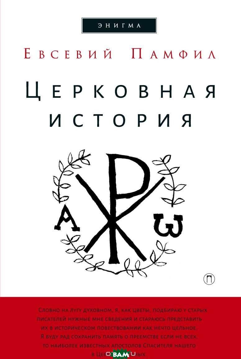 Купить Церковная история, РИПОЛ КЛАССИК, Памфил Евсевий, 978-5-386-12036-8