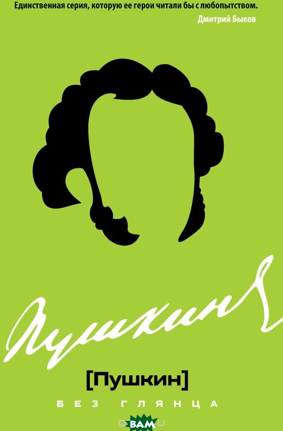 Купить Пушкин без глянца, РИПОЛ КЛАССИК, 978-5-386-12064-1