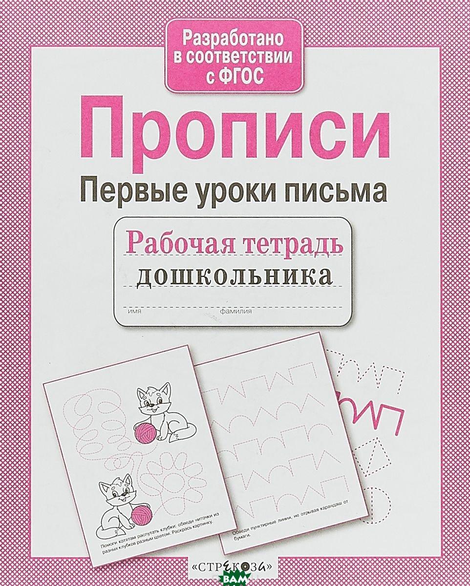 Купить Первые уроки письма. Прописи. ФГОС, Стрекоза, 978-5-479-01481-9