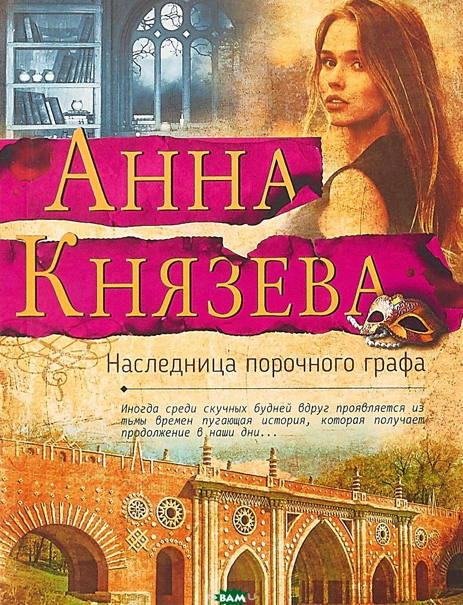 Купить Наследница порочного графа, ЭКСМО-ПРЕСС, Князева Анна, 978-5-04-096959-3
