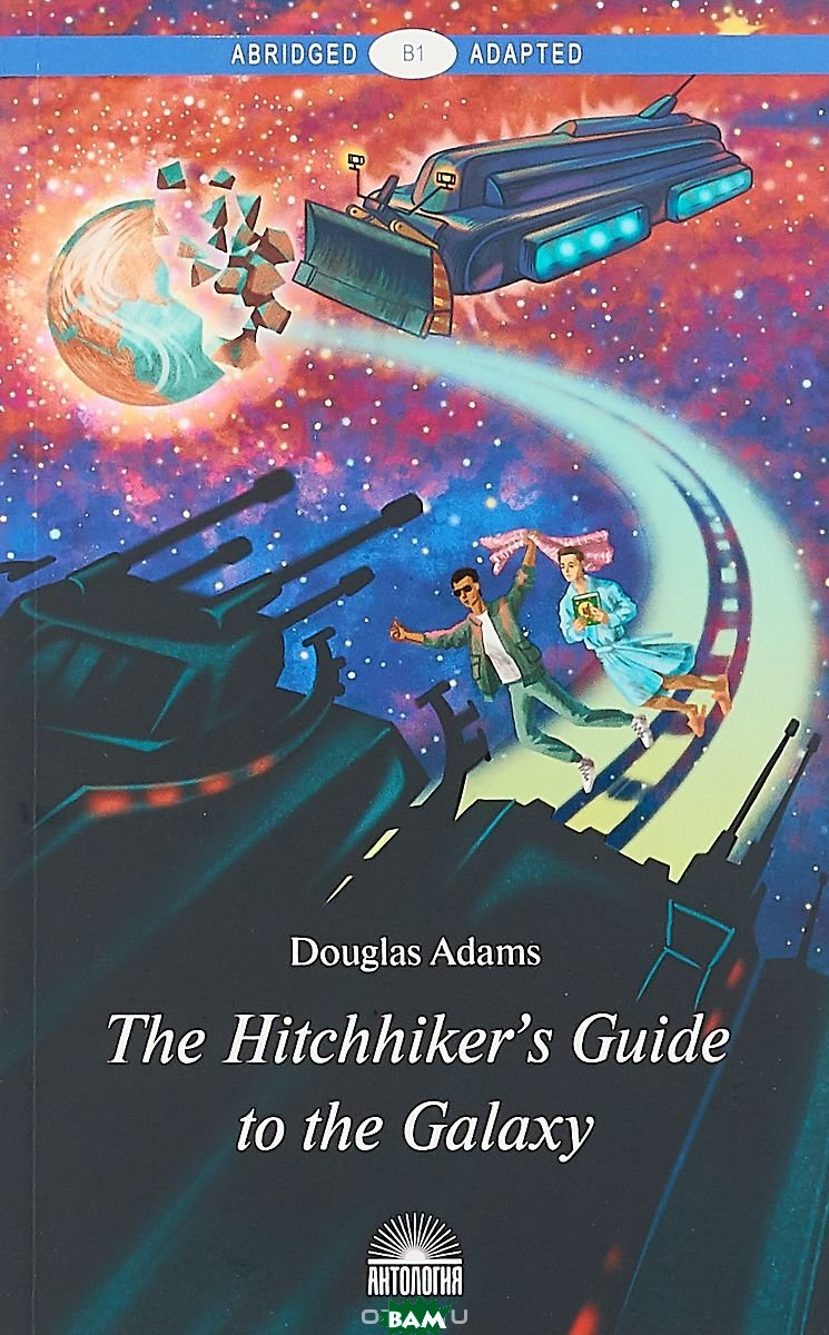 Купить The Hitchhiker`s Guide to the Galaxy, Антология, Adams Douglas, 978-5-907097-11-7