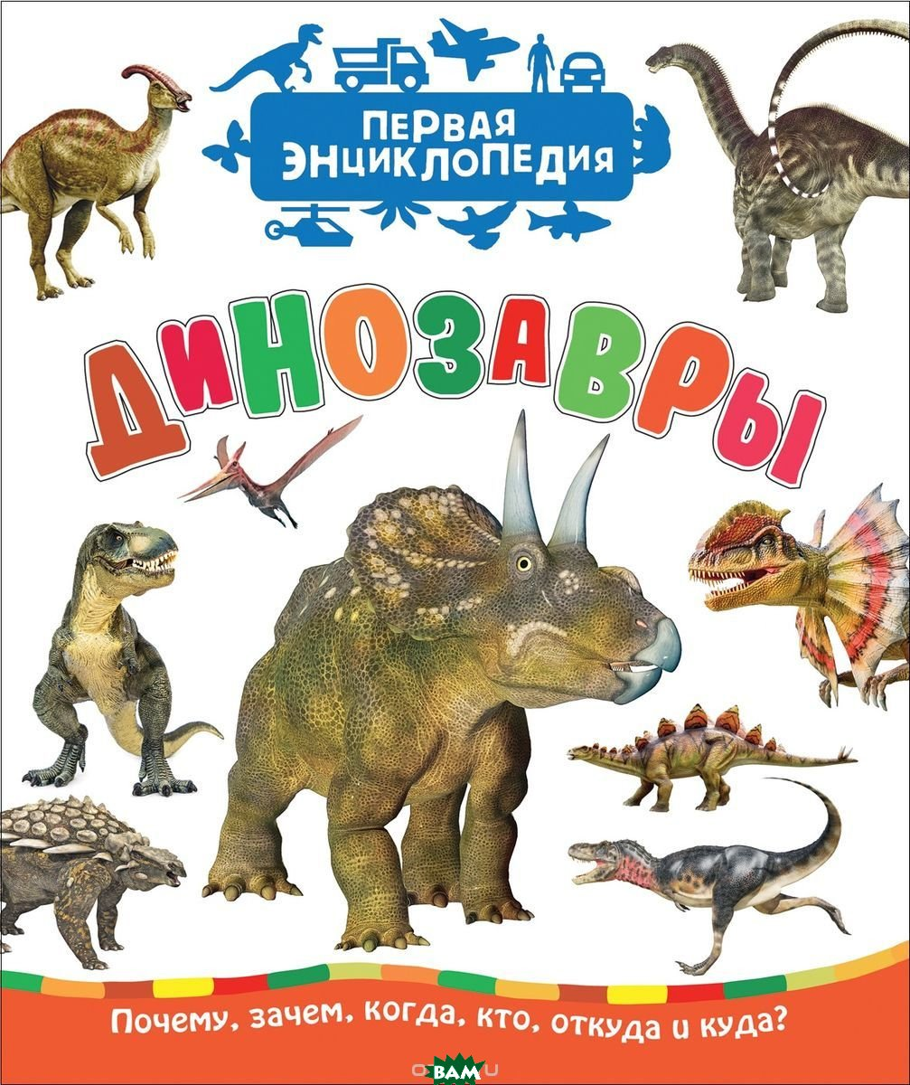 Купить Динозавры (Первая энциклопедия), Росмэн-Издат, Травина И. В., 978-5-353-09001-4