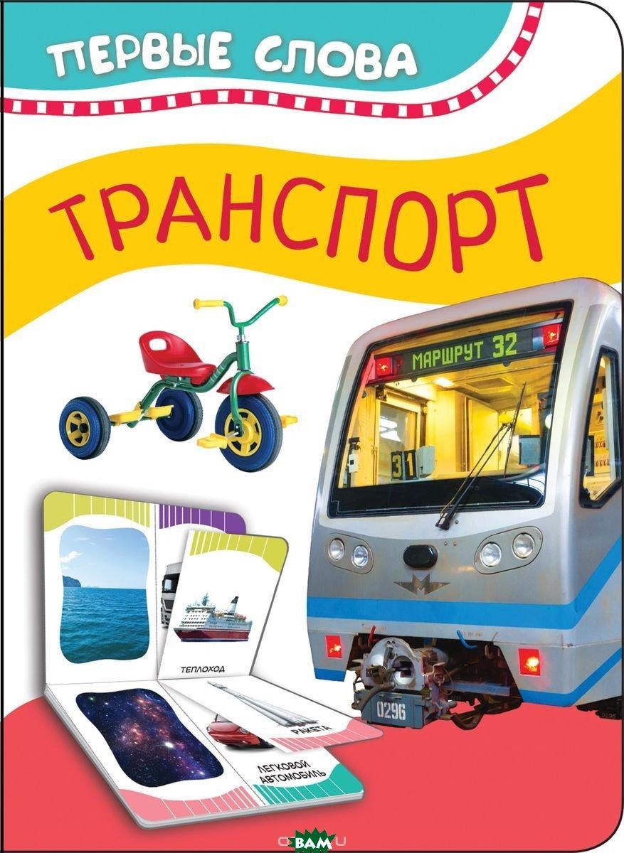 Купить Транспорт (Первые слова), Росмэн-Издат, Котятова Н. И., 978-5-353-09029-8