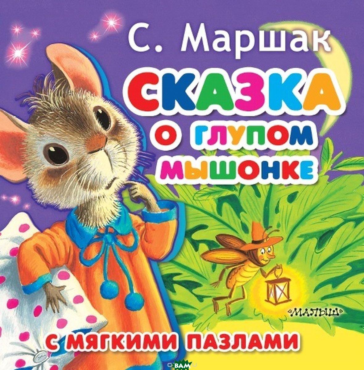 Сказка о глупом мышонке, АСТ, С. Я. Маршак, 978-5-17-109277-1  - купить со скидкой