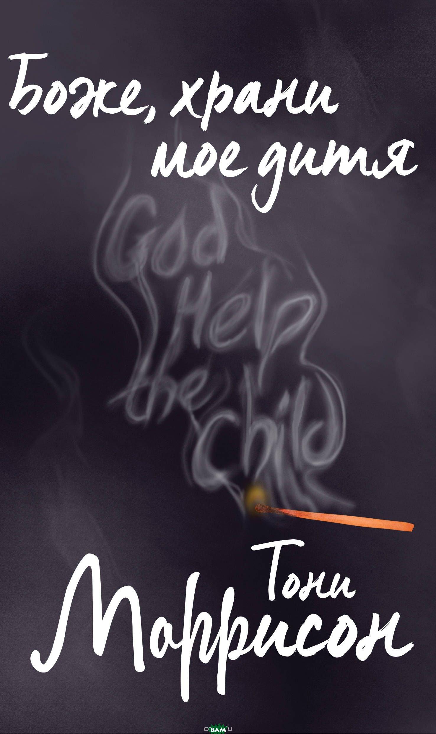 Купить Боже, храни мое дитя, Like Book, Моррисон Тони, 978-5-04-097609-6