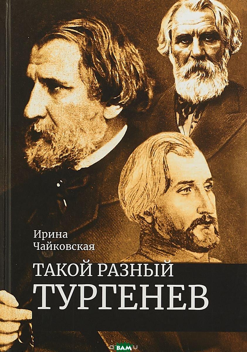 Чайковская Ирина / Такой разный Тургенев