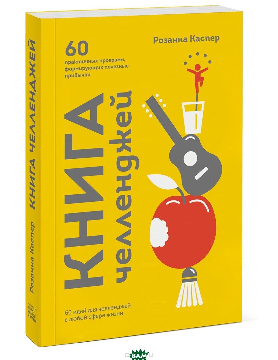 Купить Книга челленджей. 60 практичных программ, формирующих полезные привычки, Манн, Иванов и Фербер, Розанна Каспер, 978-5-00117-708-1