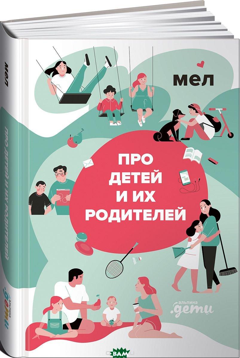 Купить МЕЛ. Про детей и их родителей, Альпина Паблишер, 978-5-9614-1389-2