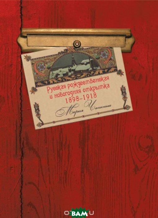 Купить Русская рождественская и новогодняя открытка, ЗАХАРОВ, Чапкина Мария Яковлевна, 978-5-8159-1521-3