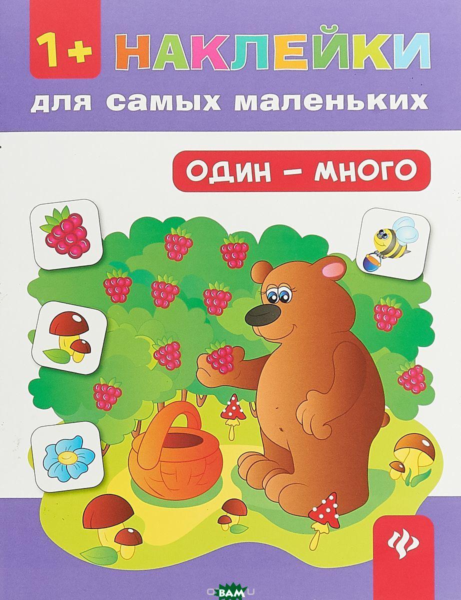 Купить Один - много, ФЕНИКС, Ю. А. Ткаченко, 978-5-222-31211-7