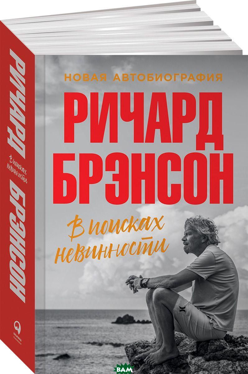 Купить В поисках невинности. Новая автобиография, Альпина Паблишер, Ричард Брэнсон, 978-5-9614-2062-3