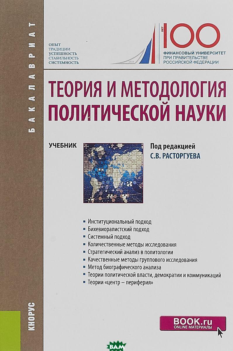 Купить Теория и методология политической науки. (Бакалавриат). Учебник, КноРус, 978-5-406-07074-1