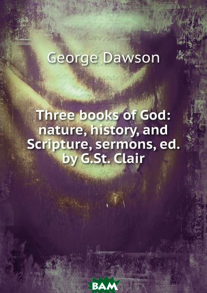 Купить Three books of God, George Dawson, 9785873363582