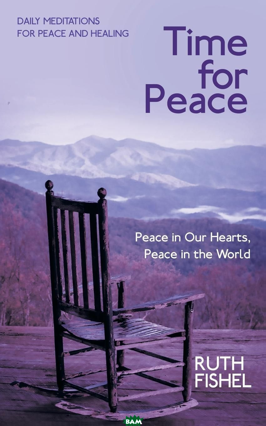 Купить Time for Peace. Peace in Our Hearts, Peace in the World, Ruth Fishel, 9781480849815