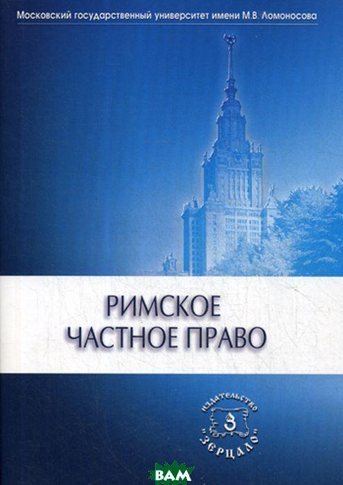 Купить Римское частное право. Учебник, ЗЕРЦАЛО, 978-5-94373-451-9