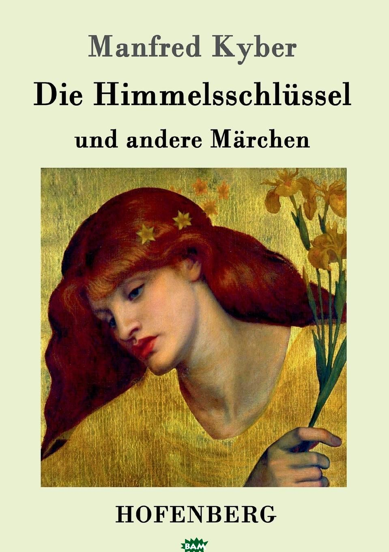 Купить Die Himmelsschlussel und andere Marchen, Manfred Kyber, 9783861996149