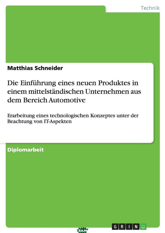Die Einfuhrung eines neuen Produktes in einem mittelstandischen Unternehmen aus dem Bereich Automotive, Matthias Schneider, 9783640218387  - купить со скидкой