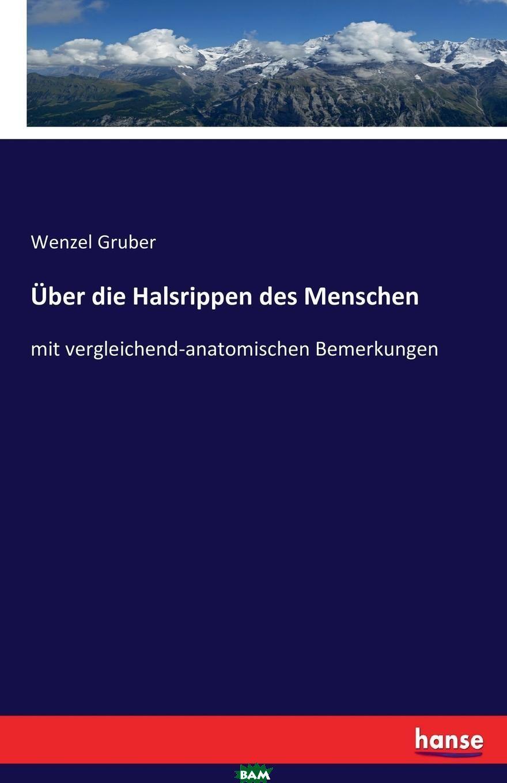 Купить Uber die Halsrippen des Menschen, Wenzel Gruber, 9783743412996