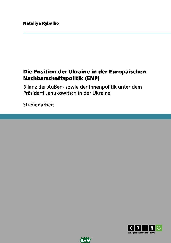 Купить Die Position der Ukraine in der Europaischen Nachbarschaftspolitik (ENP), Nataliya Rybalko, 9783640982769