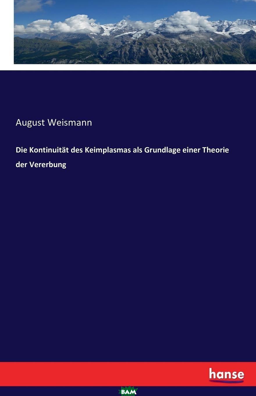 Купить Die Kontinuitat des Keimplasmas als Grundlage einer Theorie der Vererbung, August Weismann, 9783743611740
